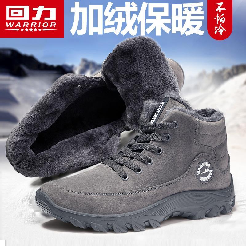回力男鞋二棉鞋男冬季加绒保暖加厚运动休闲劳保鞋男士雪地靴冬鞋