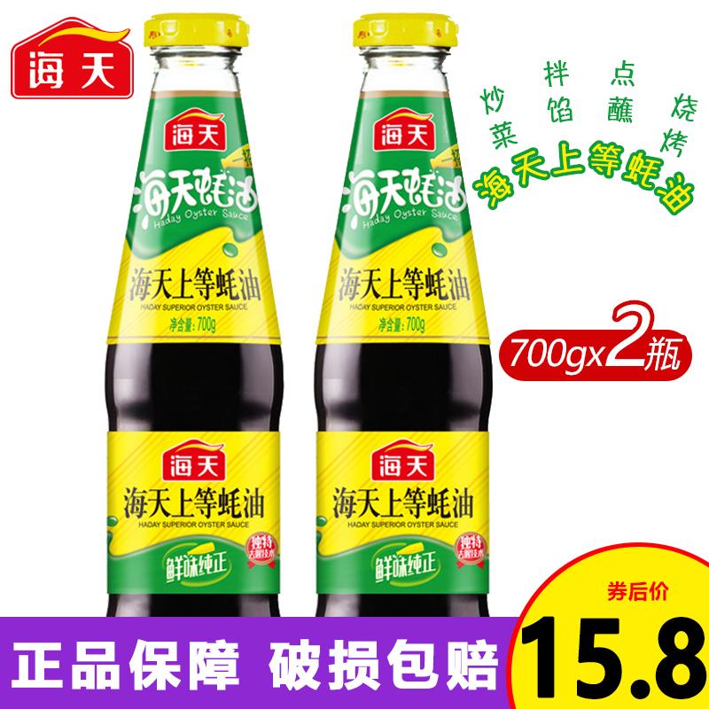 海天上等蚝油700g*2瓶装家用优选蚝油火锅蘸料炒菜拌面烧烤调味品