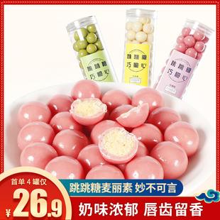 跳跳糖麦丽素118g*4罐牛乳白桃抹茶装怀旧零食儿童糖果非黑巧克力