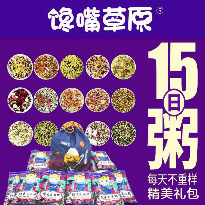 馋嘴草原15日五谷杂粮粥米营养组合原材料小包装养生八宝早餐粥A