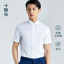 【新品】十如仕新疆长绒棉商zd10免烫抗xa蓝色条纹短袖衬衫