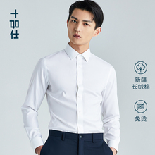 十如仕新疆长绒纯qi5商务正装go修身牛津纺长袖衬衫白蓝纯色