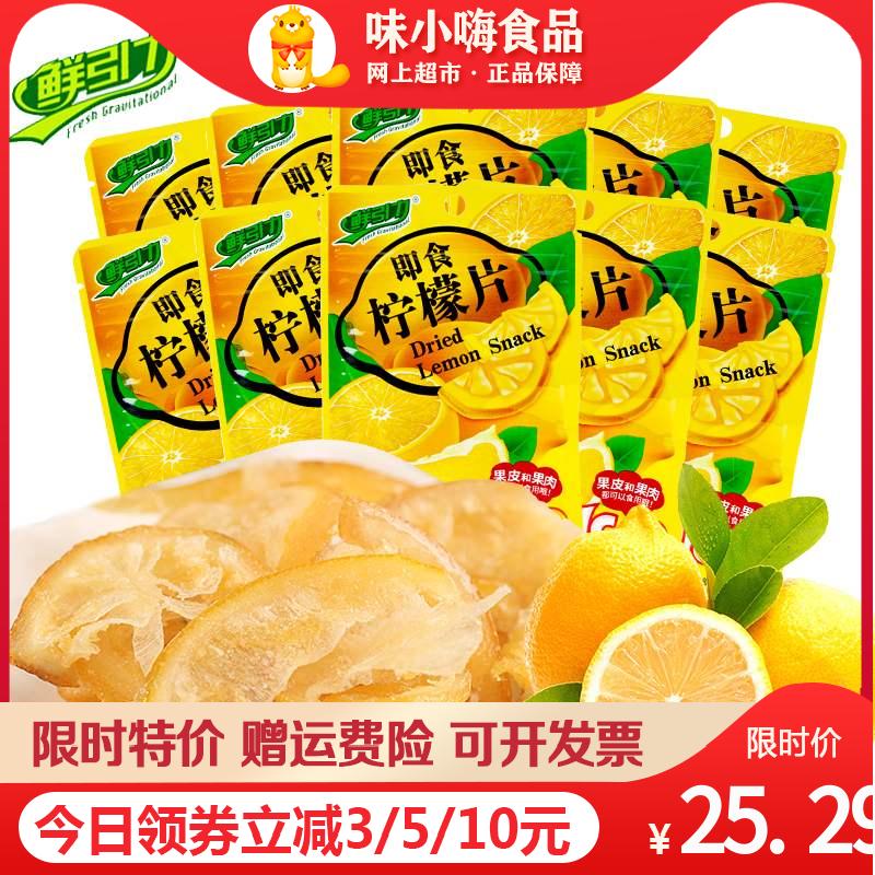 鲜引力即食柠檬片16g*20袋装河北休闲零食品小吃果干果脯蜜饯