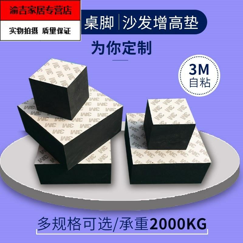 布艺垫高块硬塑料 方块木质橱柜脚桌腿底座耐磨垫支撑架吸盘
