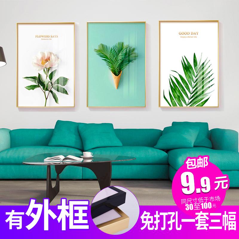 北欧客厅装饰画简约现代沙发背景免打孔墙画卧室床头餐厅挂画壁画