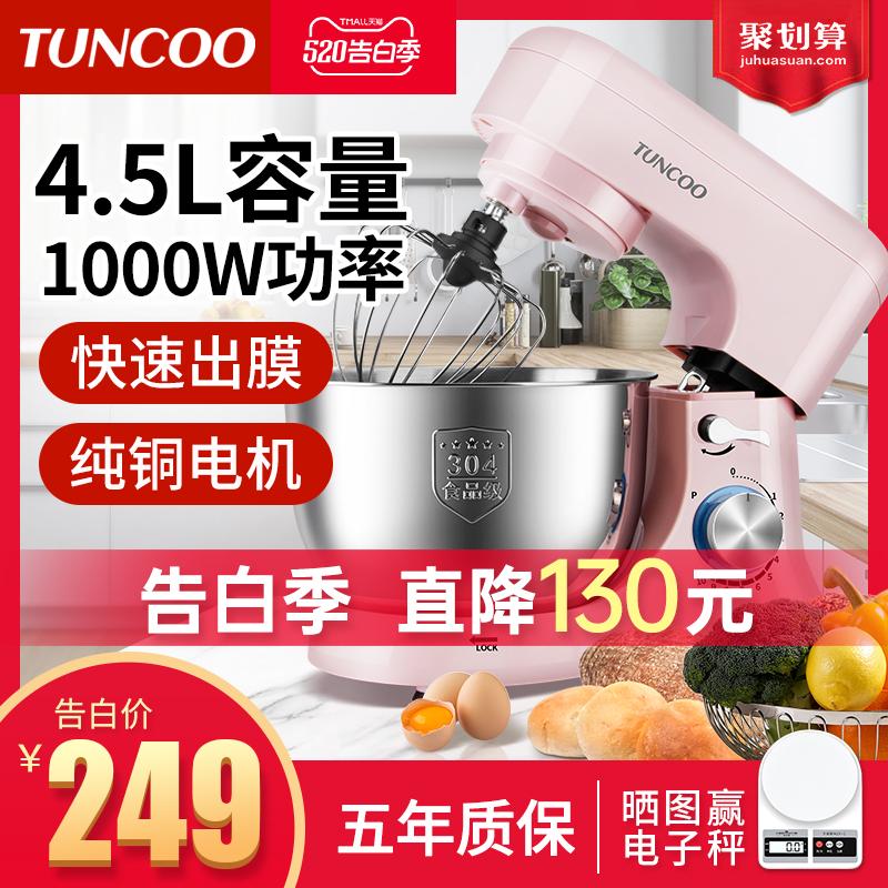 tuncoo厨师机家用台式电动打蛋器打发奶油小型搅拌和面奶盖商用活