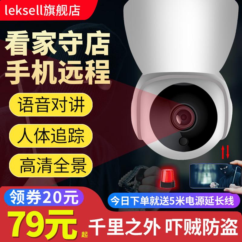 无线监控摄像头家用室外wifi可连手机远程门店高清夜视商用监控器
