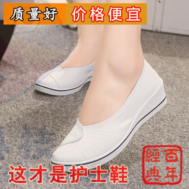 上海双钱护士鞋女白色坡跟平底美容鞋夏舒适工作鞋防滑软底小白鞋