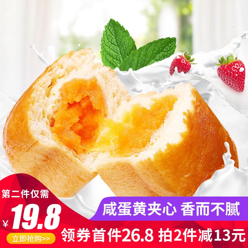 U吧U吧咸蛋黄面包夹心手撕面包营养早餐点心糕点下午茶蛋糕整箱