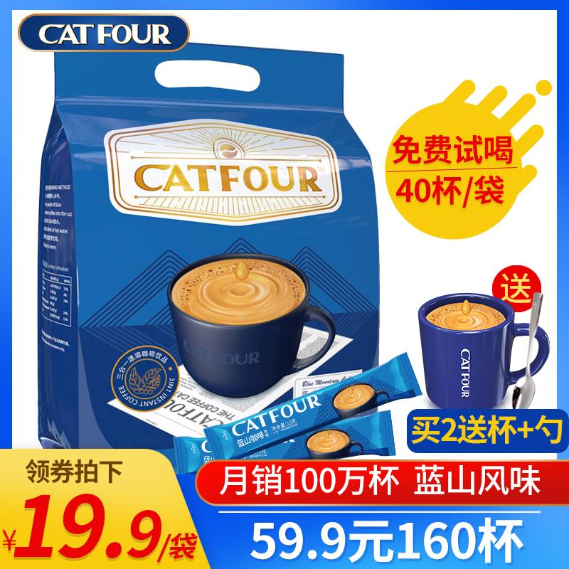 Catfour咖啡蓝山风味咖啡三合一速溶咖啡粉袋装咖啡40条/袋