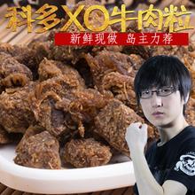 【大帝wa食铺-XOui粒120g】风味牛肉类休闲零食开袋即食一