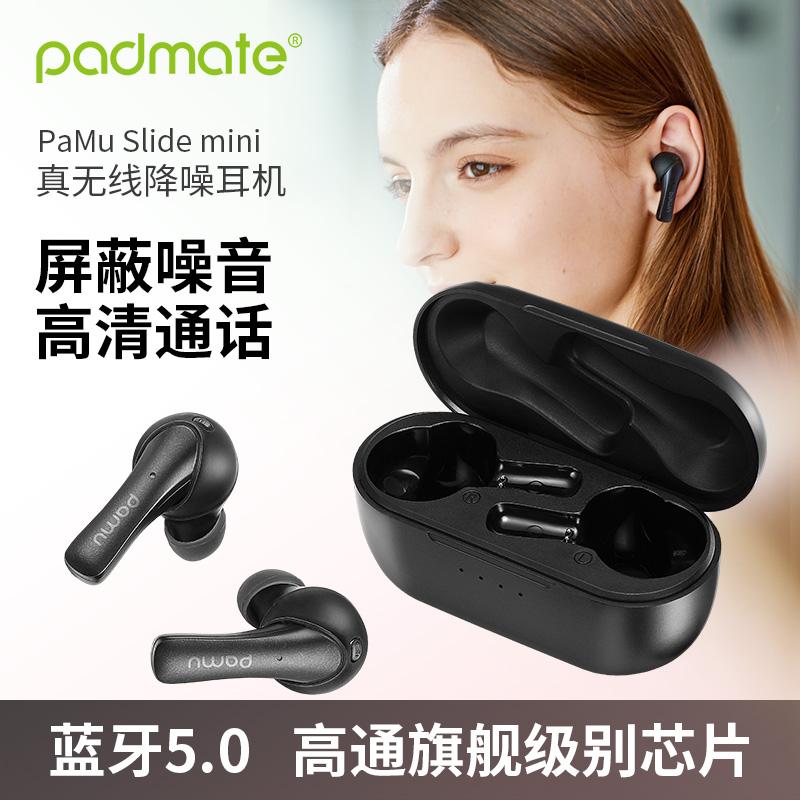 PaMu Slide/派美特 Mini版真无线双麦降噪蓝牙耳机入耳式双耳防水