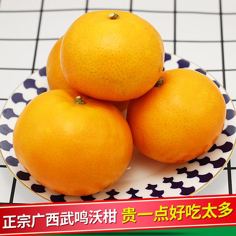 正宗广西武鸣沃柑现摘现发甜桔子橘子当季水果皇帝贡柑砂糖橘5斤