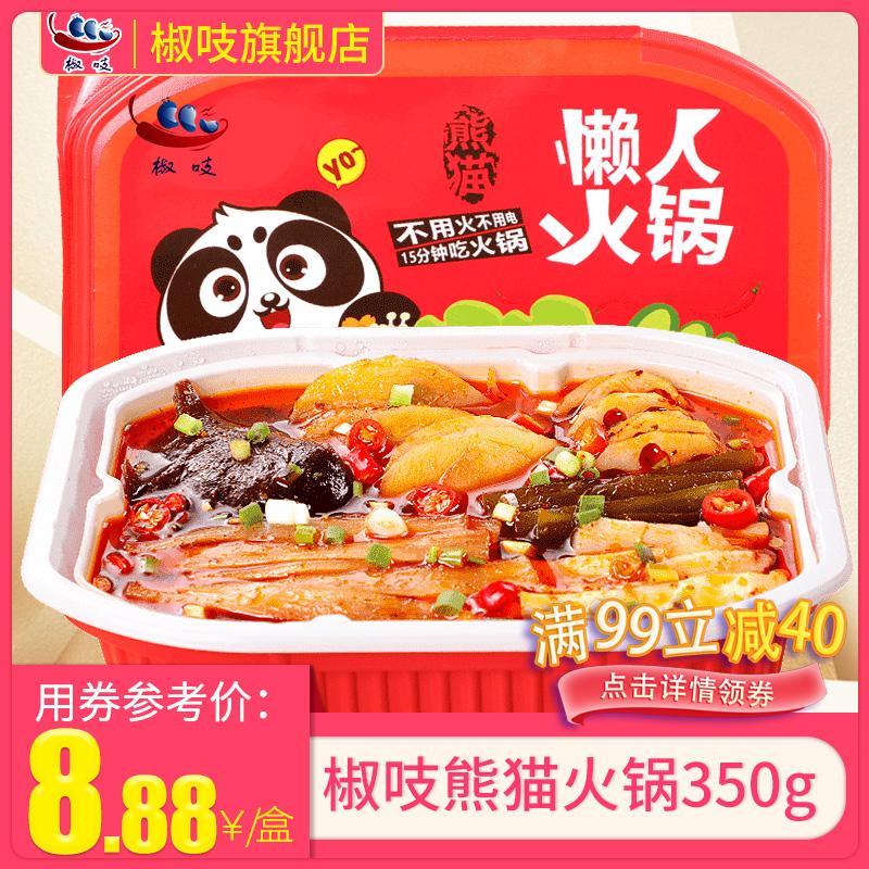 椒吱熊猫网红小火锅自热火锅懒人自煮方便即食自助速食麻辣烫便携