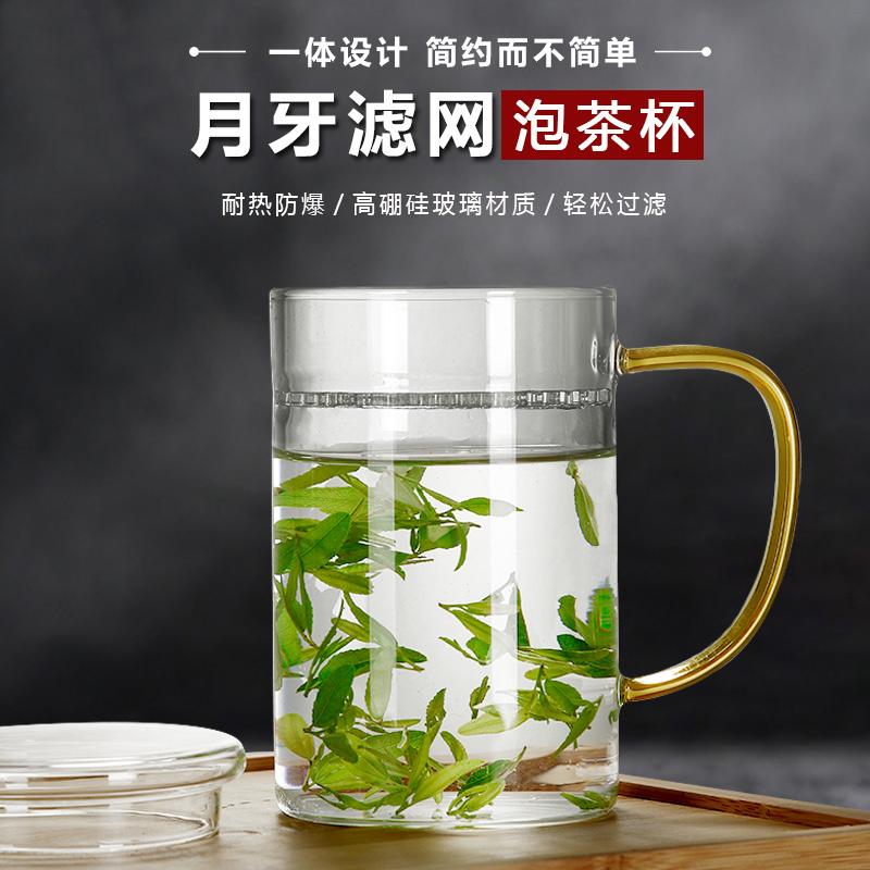 玻璃水杯月牙杯子泡绿茶具办公室家用男女耐热带盖把过滤分离加厚