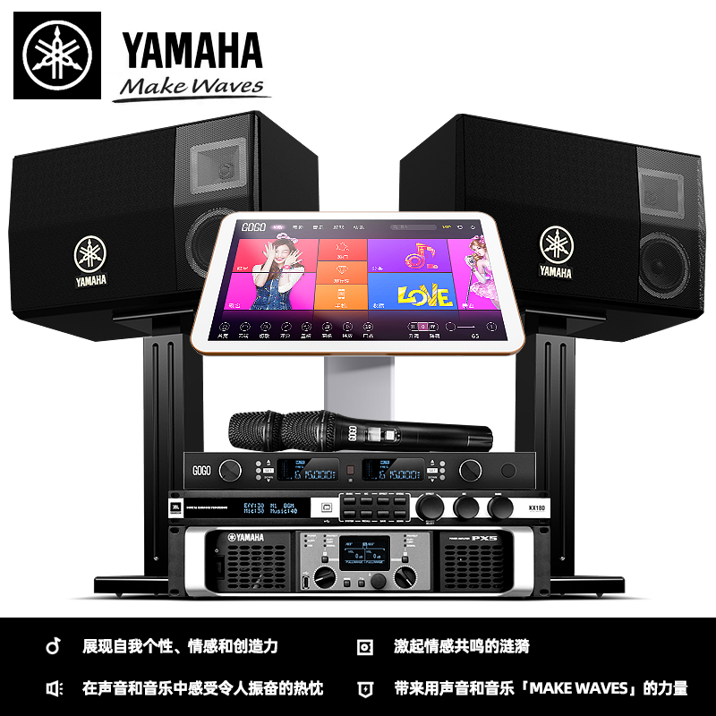 Yamaha/雅马哈 KMS2500 家庭KTV音响套装 家用卡拉Ok客厅K歌音箱