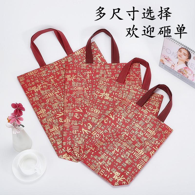 红色无纺布礼品袋百福袋环保袋过年送礼袋烟酒茶叶海味包装手提袋满58元减5元