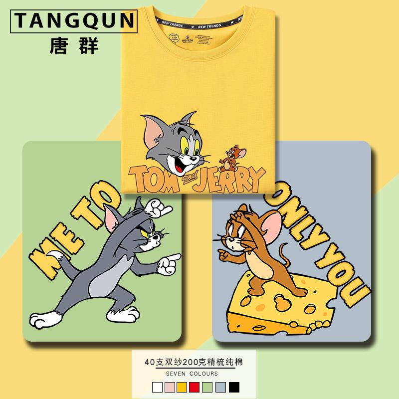 猫和老鼠联名卡通短袖T恤男女港风情侣装夏装宽松韩版潮流ins半袖