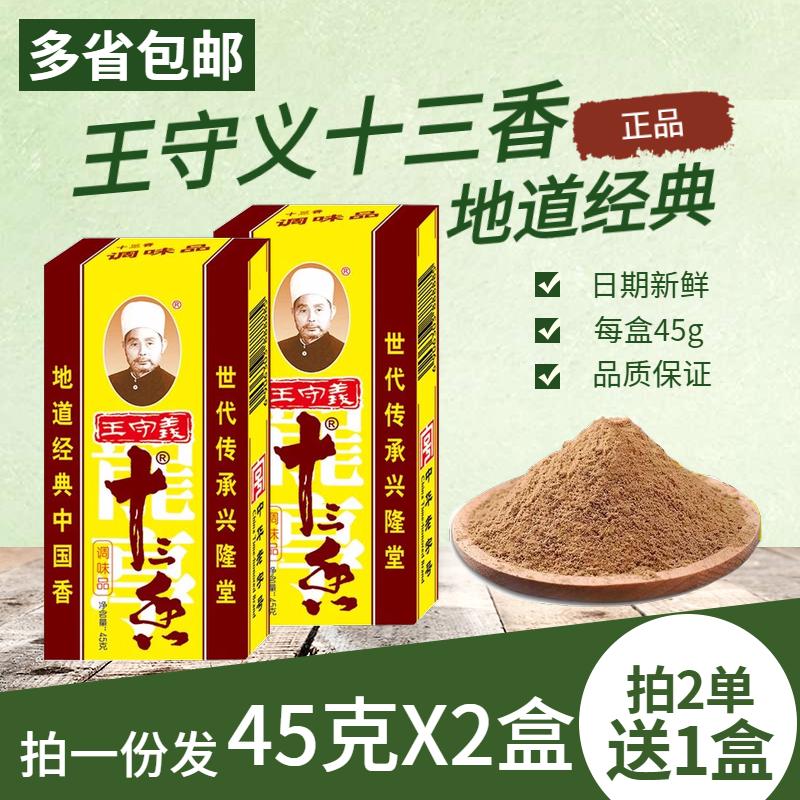 王守义十三香调料45g*2盒 香料大全厨房调料清真佐料