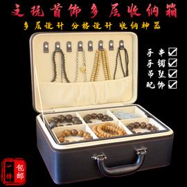 高档皮质珠宝首饰手提箱文玩佛珠手串吊坠带盖多层展示储物收纳盒