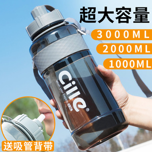 希乐超大容量水杯塑料男水壶户外便携夏天运动吸管太空杯子2000ml