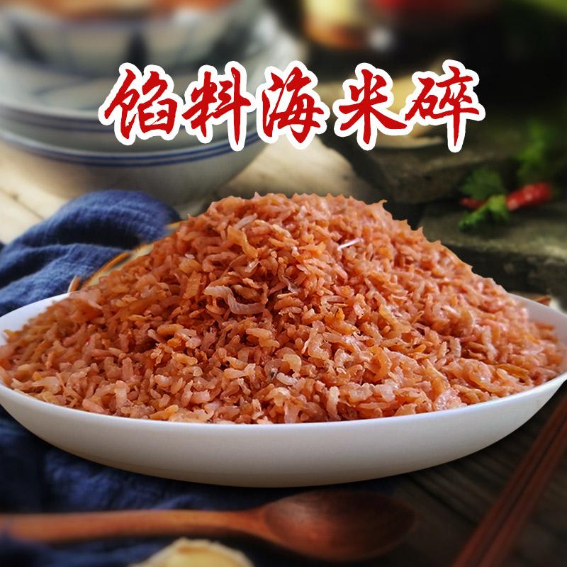金钩海米碎500g小虾米微小盐干凉拌海米自晒虾米1斤海米水产干货