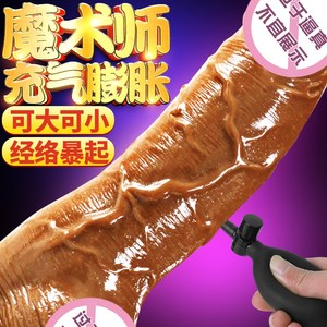 Inflatable anal plugs for men and women with extra-large thick G-spot rear court dildo dildo expander SM adult sex