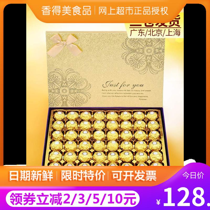 费列罗巧克力礼盒装送女友七夕情人节礼物进口费力罗生日浪漫零食