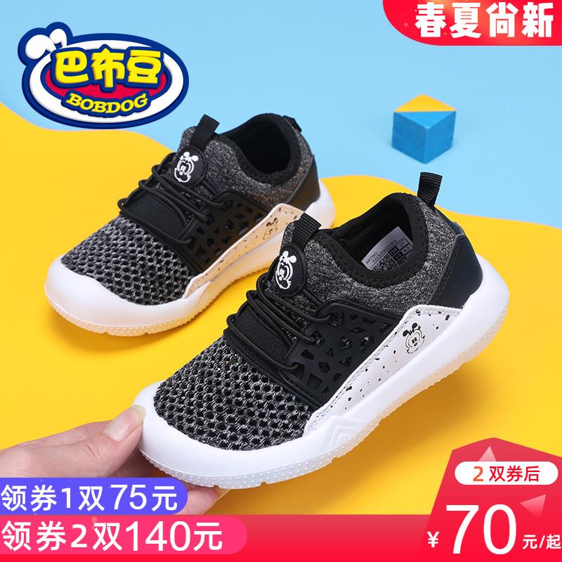 巴布豆童鞋宝宝网面透气鞋夏季透气0一1岁小童鞋婴儿鞋软底学步鞋