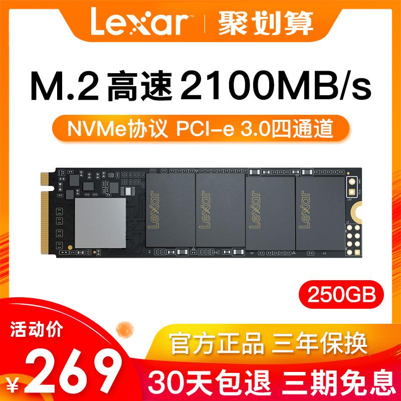 雷克沙M.2固态硬盘250G 500G 1T NVMe PCIE笔记本电脑固态硬盘SSD 2280 M2接口固态硬盘 PCI-E3.0 旗舰店正品