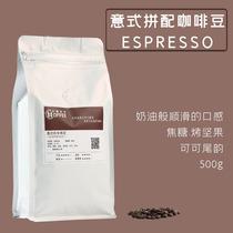 新鲜烘焙意式拼配咖啡豆espresso特浓醇厚深烘0酸500g可磨粉黑咖