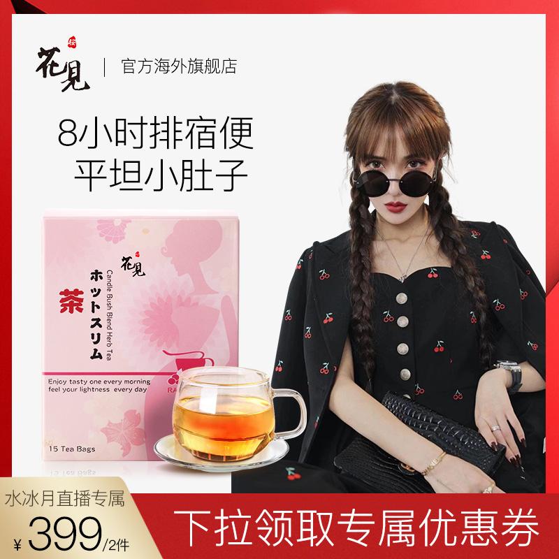 日本樱花见进口花茶 美人茶15包 断食搭配调理肠胃排宿便养肤