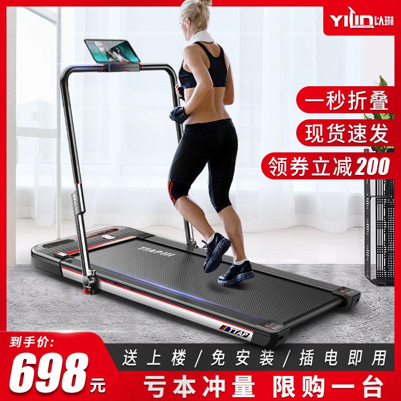 以琳TT100平板跑步机家用款小型折叠室内健身超静音走步健走机