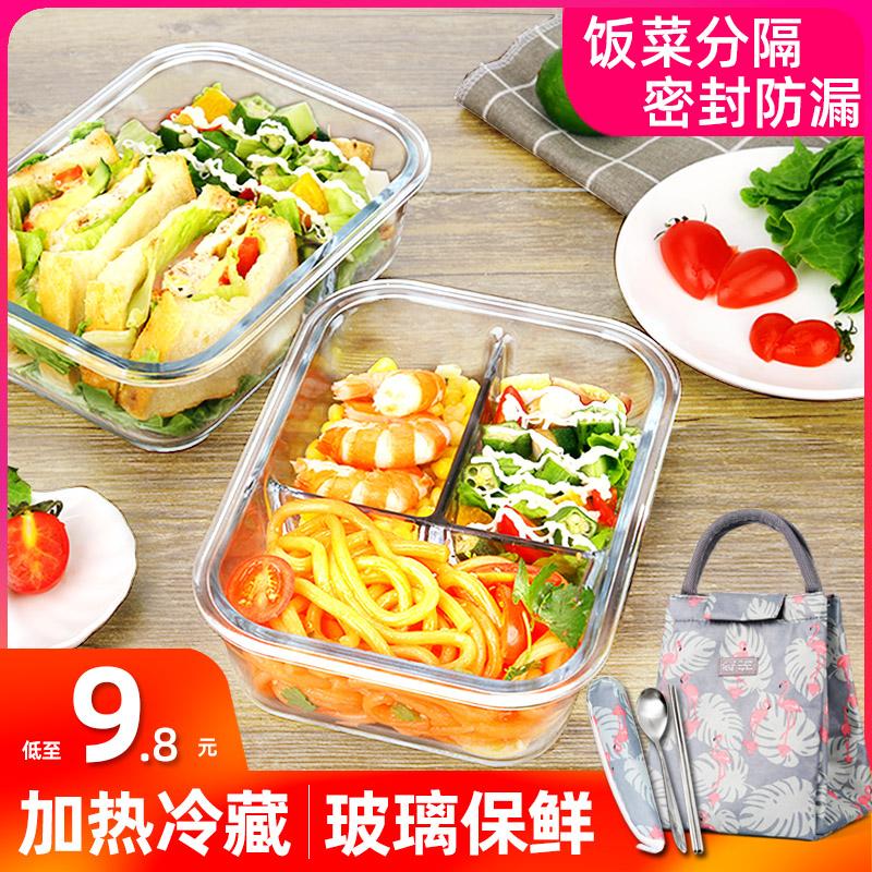 上班族玻璃饭盒微波炉加热专用冰箱保鲜分隔型密封水果便当带盖碗