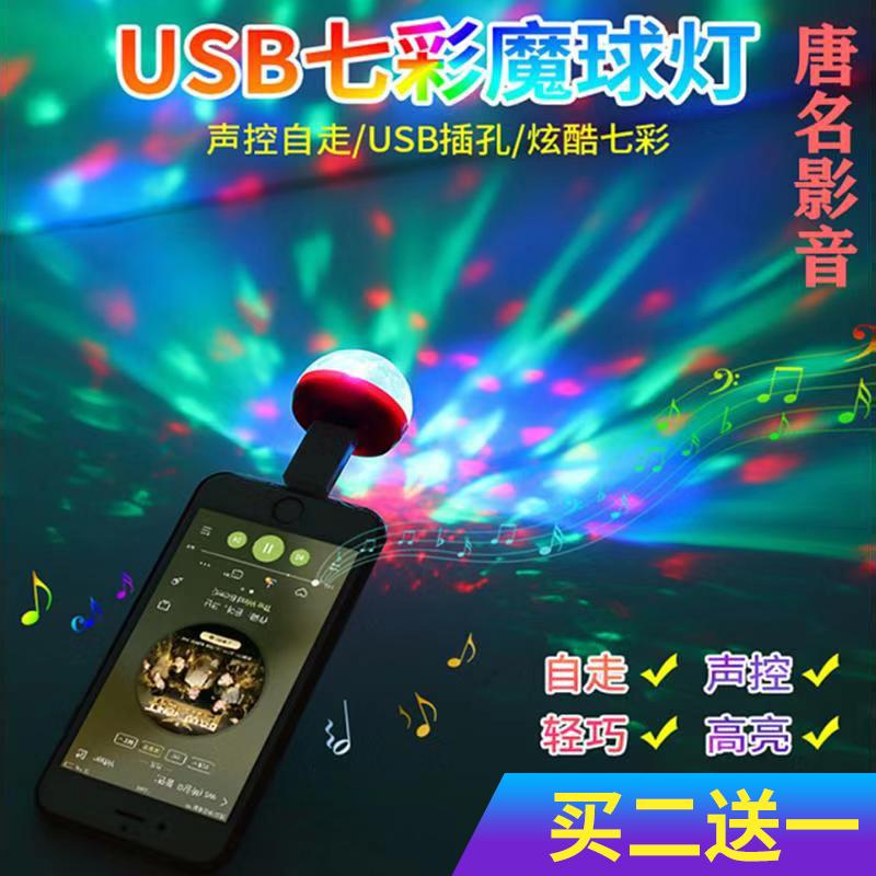 汽车内车载氛围灯七彩灯光声控dj灯ktv闪光灯USB爆闪灯舞台酒吧灯
