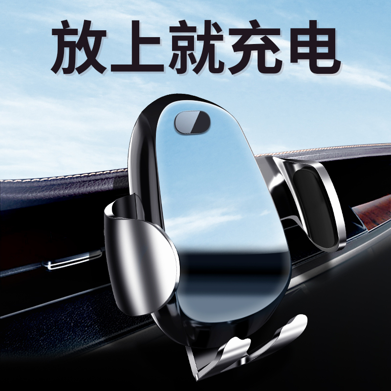 闪恩车载手机架车上无线充电器自动感应出风口支撑架支架汽车用品