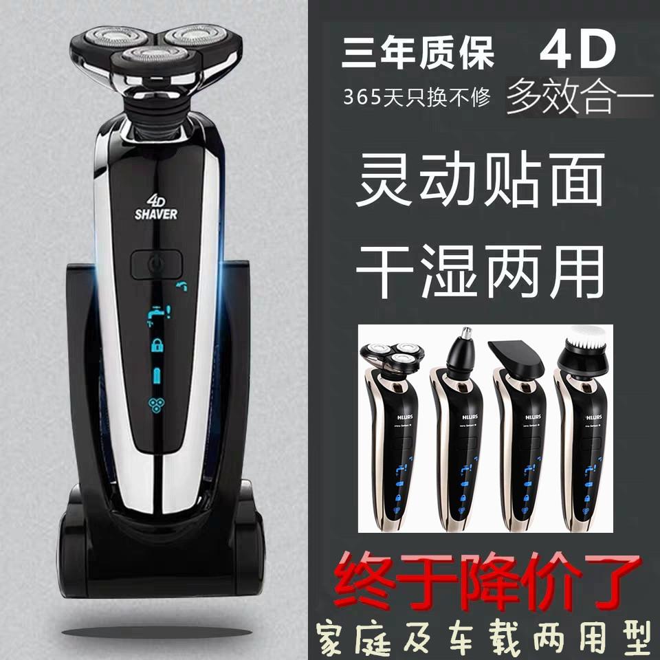 全身水洗4D电动剃须刀USB充电刮胡刀男智能三刀头包邮正品胡子刀