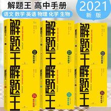 2021新款 dm4题王高中pv英语物理化学生物 6本套装 高一高二高三解题方法