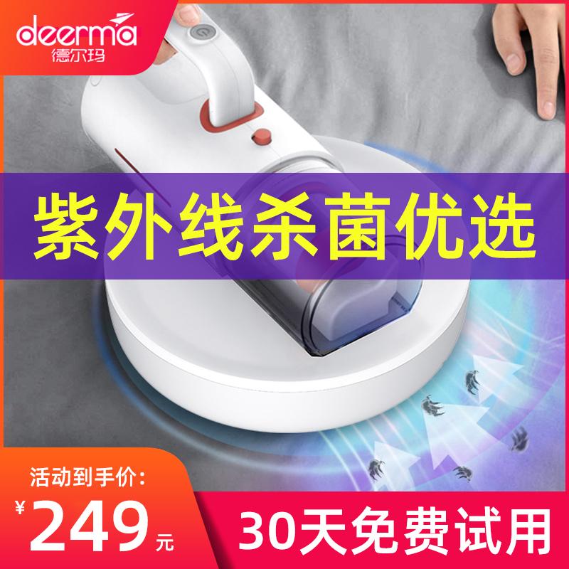 德尔玛除螨仪家用床上小型床铺紫外线杀菌机吸尘器去蝻除螨虫神器