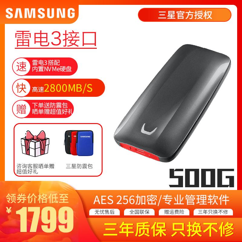 【顺丰包邮】三星移动固态硬盘500g X5 mac苹果雷电3接口 极速传输PSSD便携加密移动硬盘500g移动硬盘SSD固态