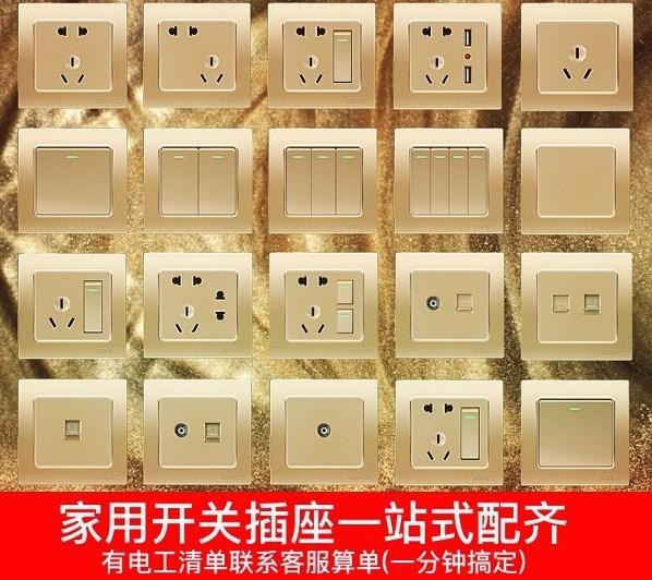 国际电工开关插座86型家用白色墙壁灯开关面板单开1一开双控开关