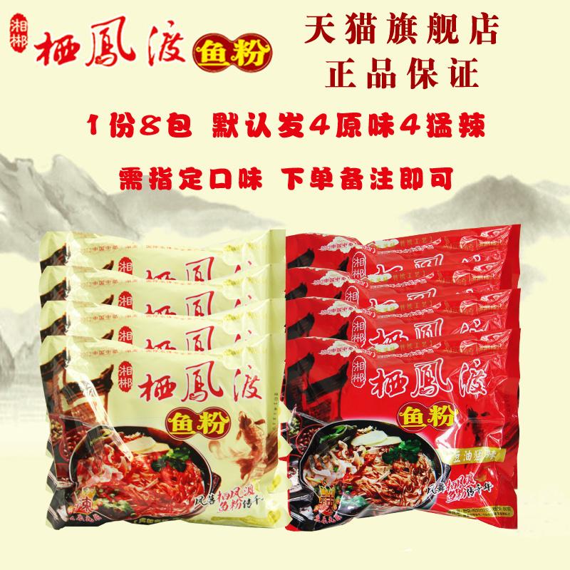 湖南米粉郴州特产栖凤渡鱼粉袋装泡面非油炸方便面米线干切粉8包