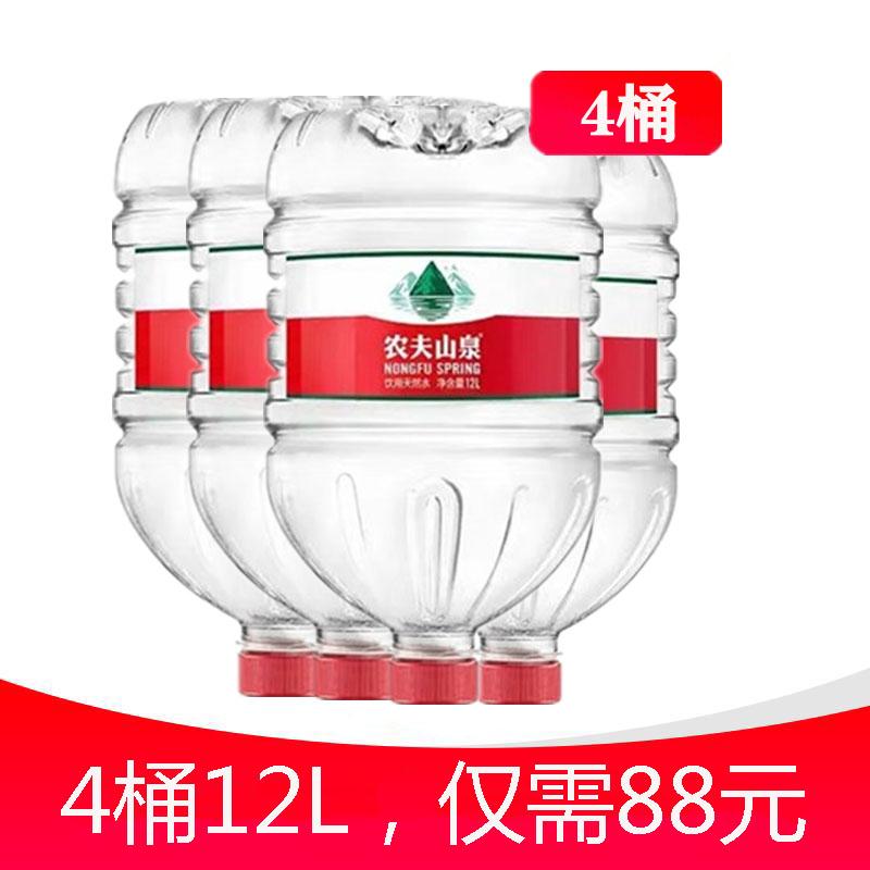 【限时抢购】购4桶 农夫山泉12L 一次性配送完,限广州配送正品
