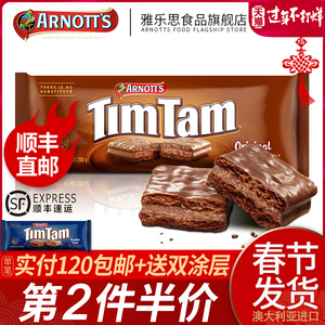 Australia imported Yales TimTam chocolate sandwich net red snack biscuit wafer dessert