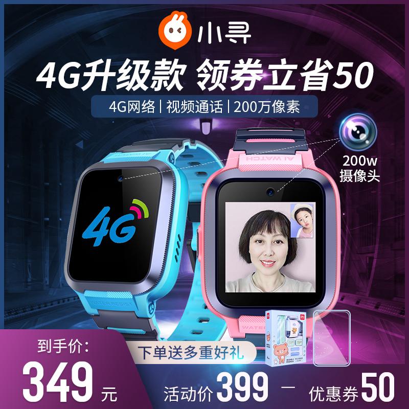 小寻X2 小米儿童电话手表 移动4G视频通话IPX7级防水高清摄像头GPS定位学生智能手表男女孩图片