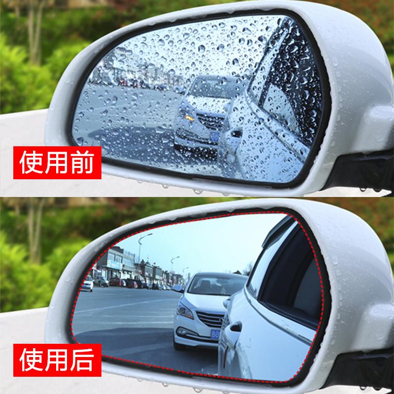 汽车后视镜防雨膜反光倒车镜侧窗玻璃大整块全屏纳米防雾防水贴膜