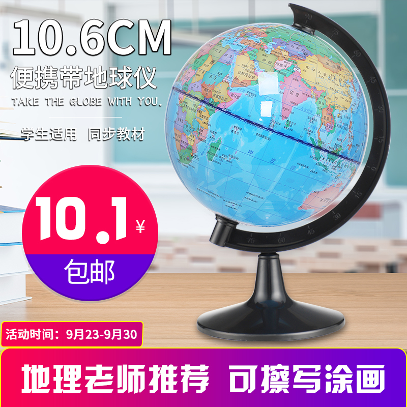 哪里教学版地球仪中学生3D高清20中号儿童小号办公室家居摆件32大号中英文学生用10.6/14cm无字可擦写升级AR