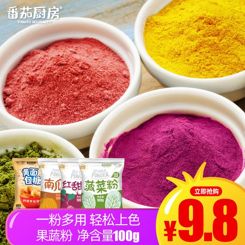 紫薯草莓果蔬粉烘焙食用南瓜色素面包糠菠菜红曲米甜菜蝶豆花粉