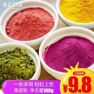 果蔬粉白凉粉儿自制专用紫薯粉蔬菜粉南瓜粉草莓粉烘焙食用色素粉