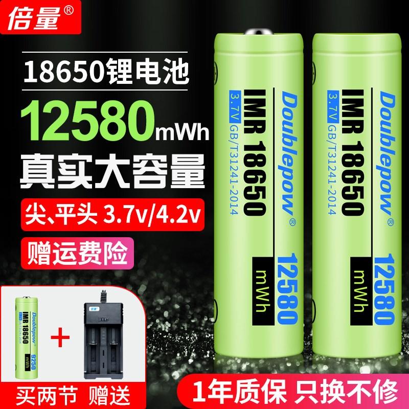 18650锂电池大容量3.7v强光手电筒小风扇听戏收音机4.2可充电宝器